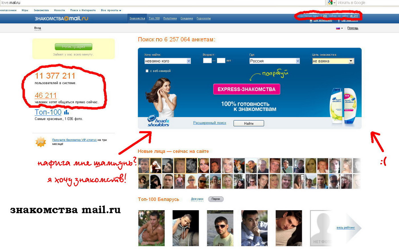 foto: Тиамо сайт знакомств mail ru